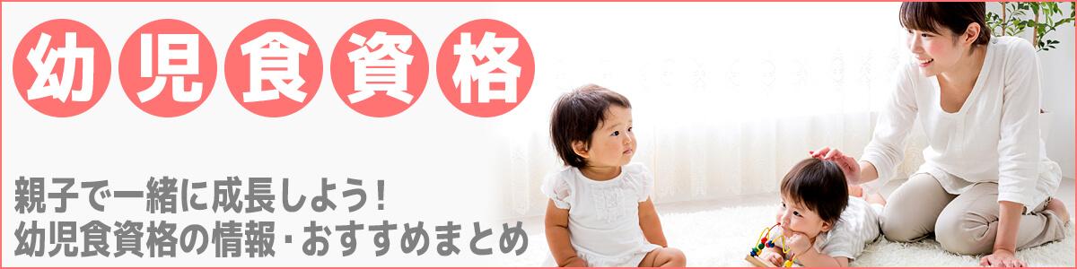 幼児食資格の情報おすすめまとめ