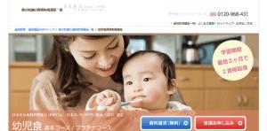 SARAスクールジャパンの幼児食資格基本・プラチナコース